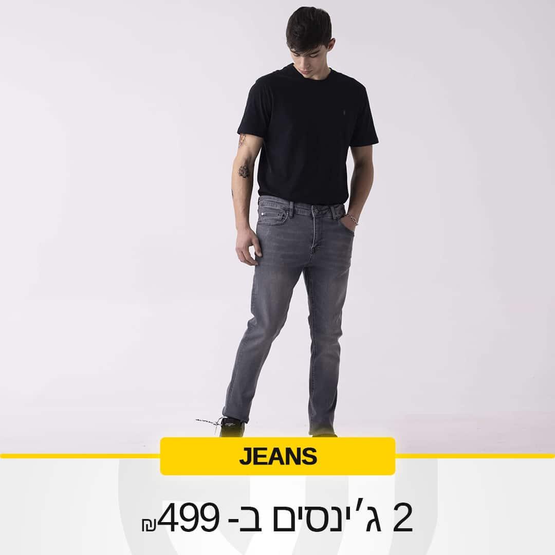 קרוסלת 1מבצעים-ג׳ינסים