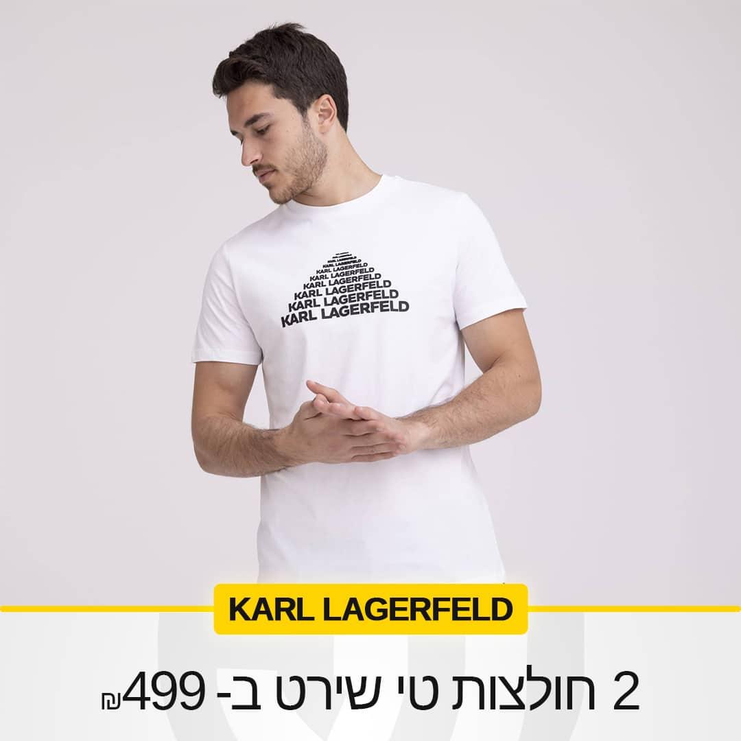 קרוסל4ת מבצעים-קארל לגרפלד