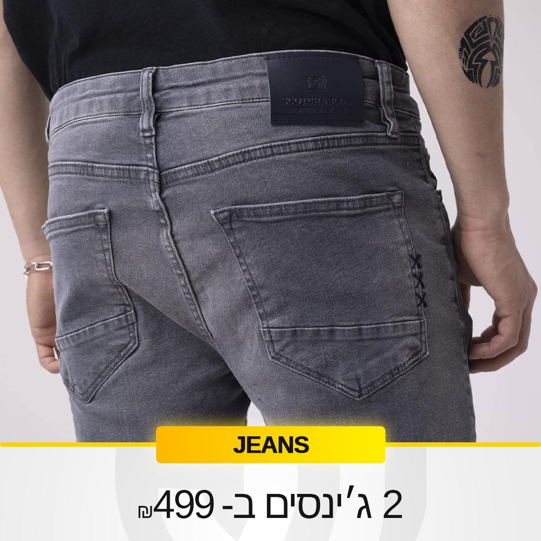 קרוסלת 222מבצעים-ג׳ינסים